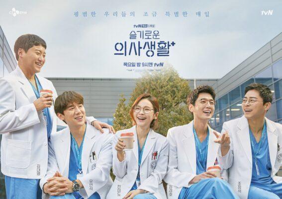Nguồn gốc và ý nghĩa của chiếc áo blouse trắng bác sĩ Xu Hướng Đồng Phục - Hotline 0909124112 poster phim bac si Hospital Playlist
